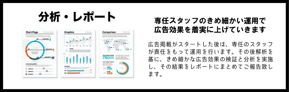 広告配信開始後も安心の分析・レポート