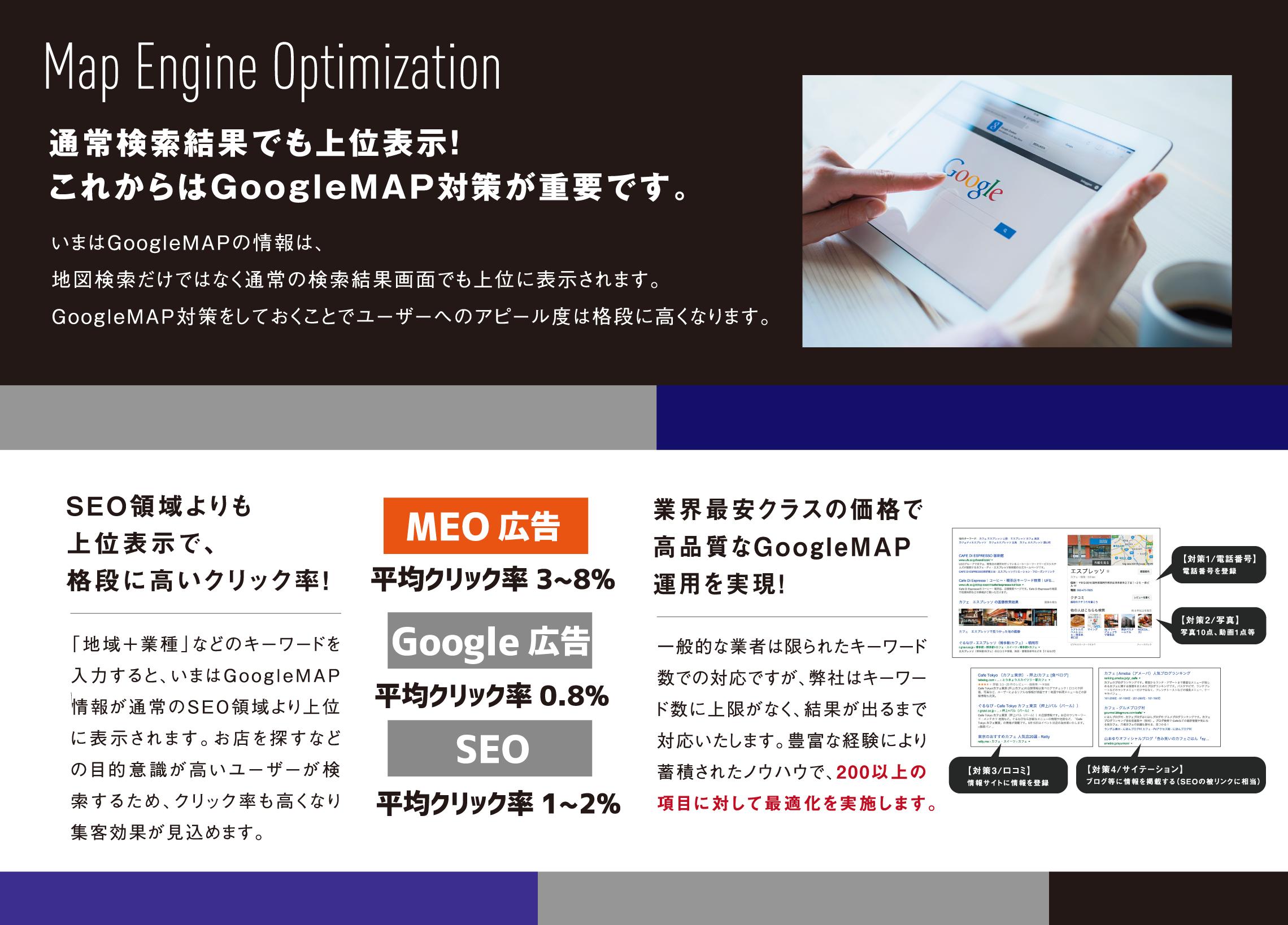 MEOはSEO対策の代わりに新しい検索エンジン対策。特定エリアでサービスを探しているユーザーを集客する事が出来ます